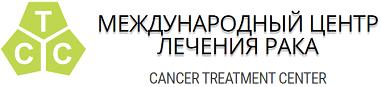 Международный центр лечения рака СТС